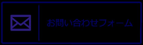 (株)シフコお問い合わせ